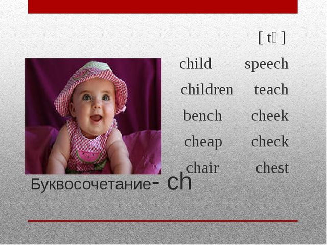 Буквосочетание- ch [ tʃ ] child speech children teach bench cheek cheap check...