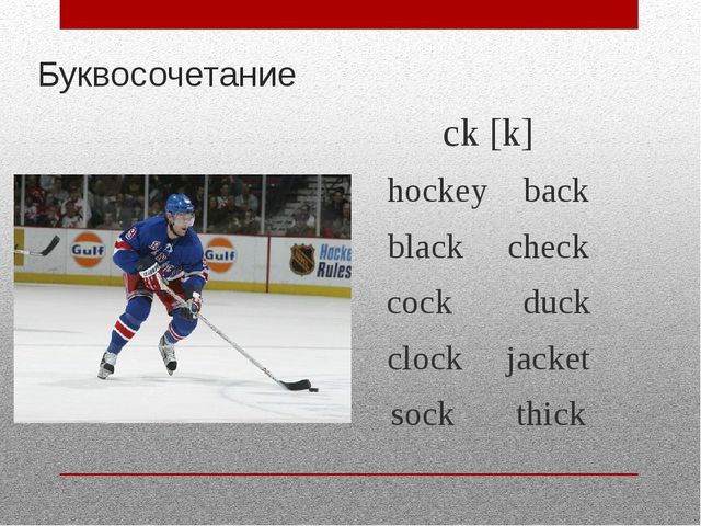 Буквосочетание ck [k] hockey back black check cock duck clock jacket sock thick