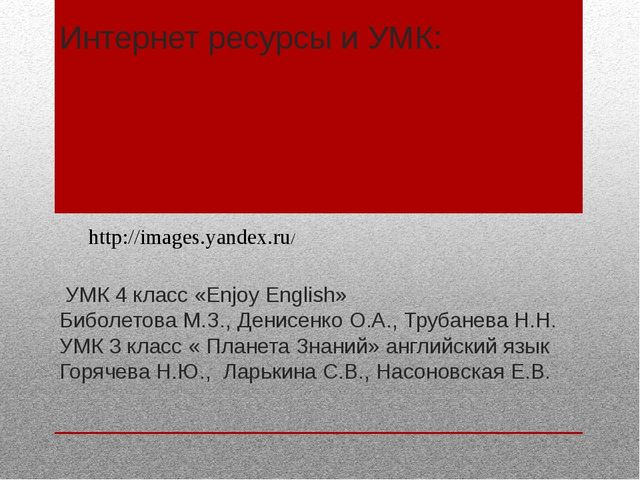 Интернет ресурсы и УМК: УМК 4 класс «Enjoy English» Биболетова М.З., Денисенк...