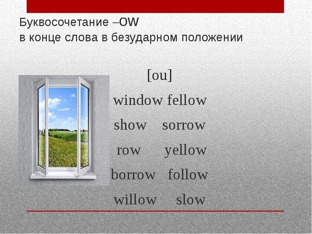 Буквосочетание –ow в конце слова в безударном положении [ou] window fellow sh...