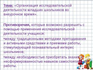 Тема: «Организация исследовательской деятельности младших школьников во внеур