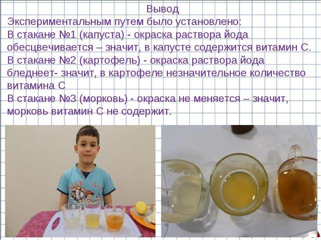 Вывод Экспериментальным путем было установлено: В стакане №1 (капуста) - окра...