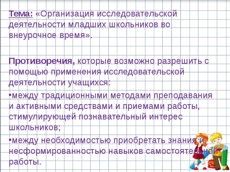 Тема: «Организация исследовательской деятельности младших школьников во внеур...