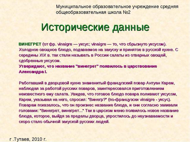 Исторические данные ВИНЕГРЕТ (от фр. vinaigre — уксус; vinaigre — то, что сбр...