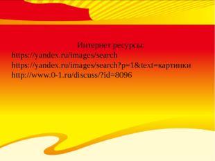 Интернет ресурсы: https://yandex.ru/images/search https://yandex.ru/images/se