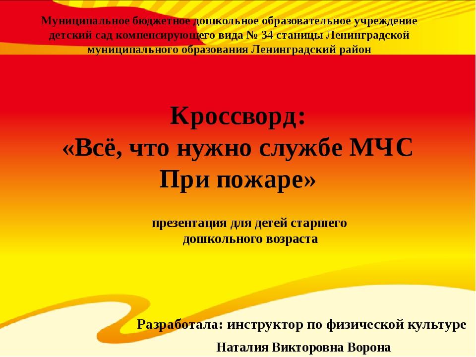 Кроссворд: «Всё, что нужно службе МЧС При пожаре» Муниципальное бюджетное дош...