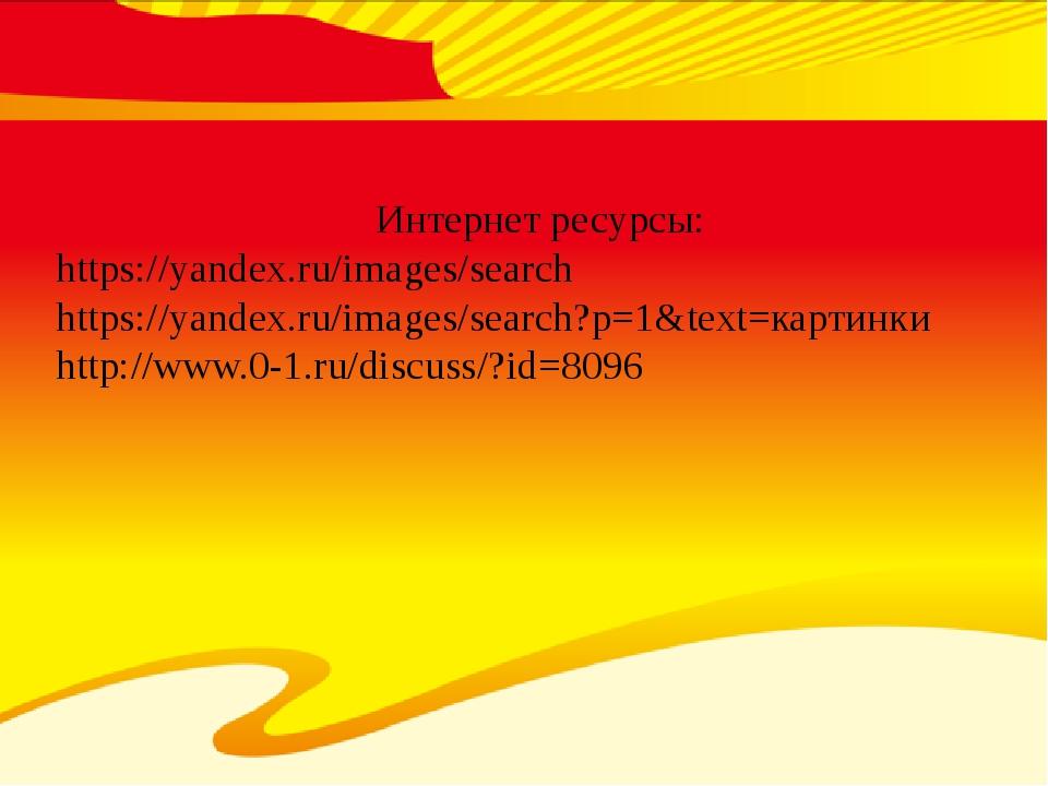Интернет ресурсы: https://yandex.ru/images/search https://yandex.ru/images/se...