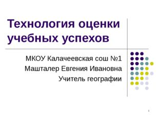 * Технология оценки учебных успехов МКОУ Калачеевская сош №1 Машталер Евгения