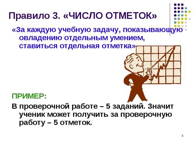* Правило 3. «ЧИСЛО ОТМЕТОК» «За каждую учебную задачу, показывающую овладени...