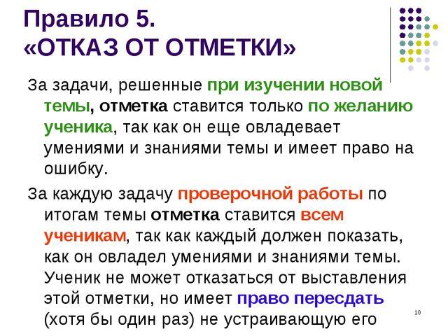 * Правило 5. «ОТКАЗ ОТ ОТМЕТКИ» За задачи, решенные при изучении новой темы,...