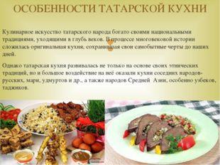 Кулинарное искусство татарского народа богато своими национальными традициям