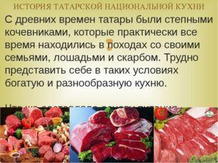 С древних времен татары были степными кочевниками, которые практически все вр