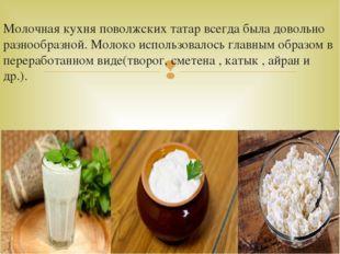 Молочная кухня поволжских татар всегда была довольно разнообразной. Молоко и