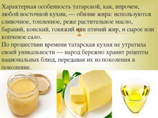 Характерная особенность татарской, как, впрочем, любой восточной кухни, — об