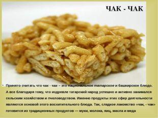 Чак-чак Принято считать чточак - чак– это национальное татарскоеи башкирс