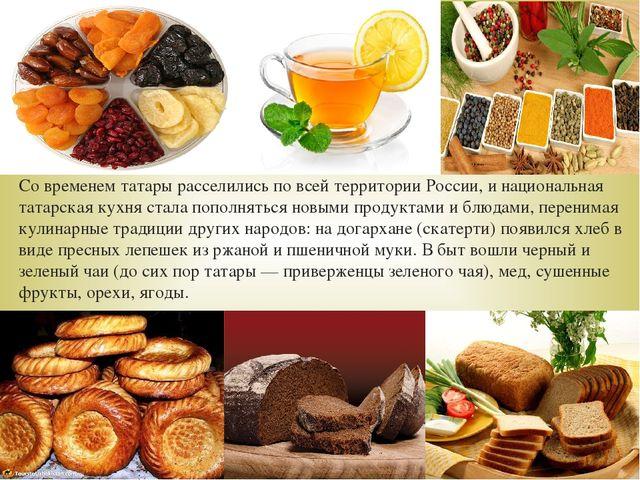 Со временем татары расселились по всей территории России, и национальная тат...