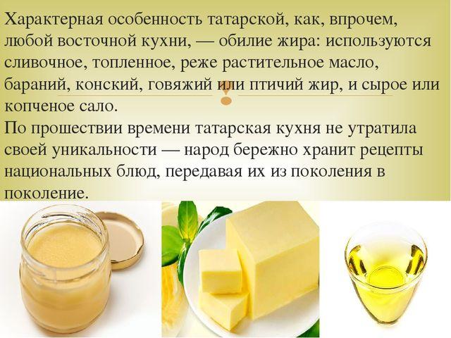 Характерная особенность татарской, как, впрочем, любой восточной кухни, — об...