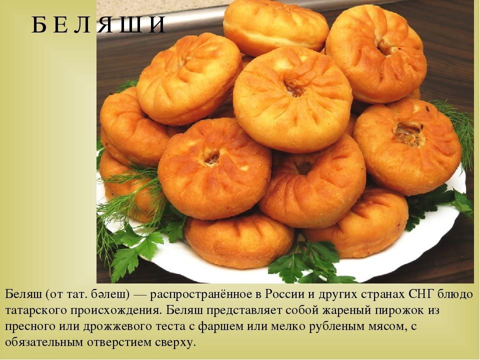 Б Е Л Я Ш И Беляш (от тат. бәлеш) — распространённое в России и других стран...