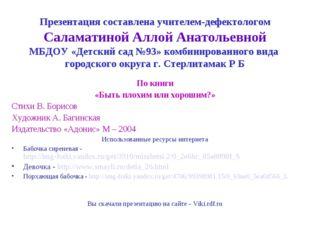 Презентация составлена учителем-дефектологом Саламатиной Аллой Анатольевной М