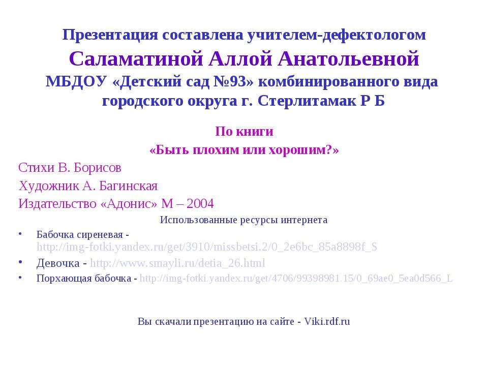 Презентация составлена учителем-дефектологом Саламатиной Аллой Анатольевной М...
