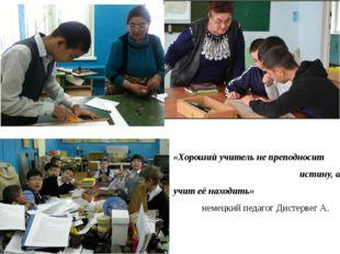 «Хороший учитель не преподносит истину, а учит её находить» немецкий педагог