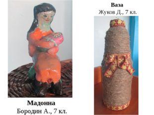 Мадонна Бородин А., 7 кл. Ваза Жуков Д., 7 кл.