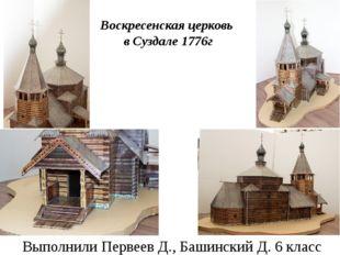 Воскресенская церковь в Суздале 1776г Выполнили Первеев Д., Башинский Д. 6 кл