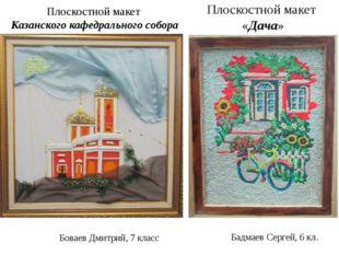 Боваев Дмитрий, 7 класс Плоскостной макет Казанского кафедрального собора Пло