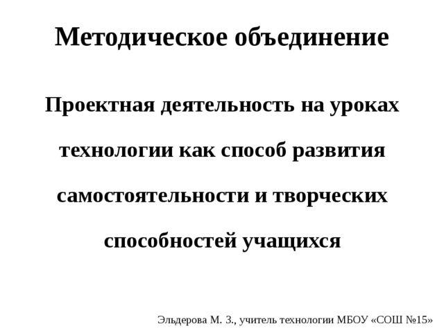 Методическое объединение Проектная деятельность на уроках технологии как спос...
