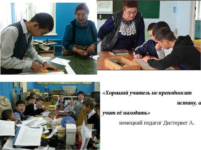 «Хороший учитель не преподносит истину, а учит её находить» немецкий педагог...