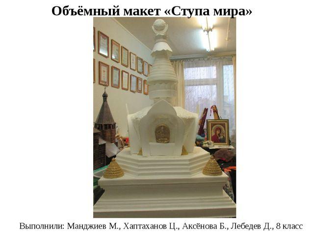 Выполнили: Манджиев М., Хаптаханов Ц., Аксёнова Б., Лебедев Д., 8 класс Объём...