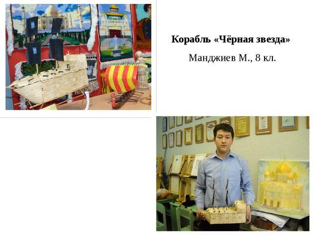 Корабль «Чёрная звезда» Манджиев М., 8 кл.