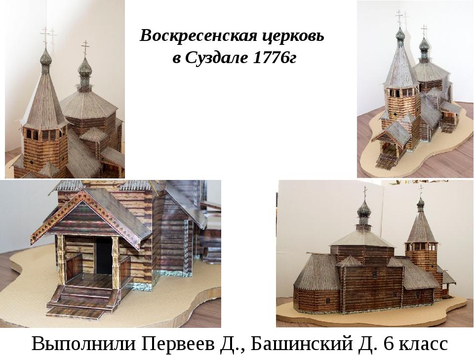 Воскресенская церковь в Суздале 1776г Выполнили Первеев Д., Башинский Д. 6 кл...