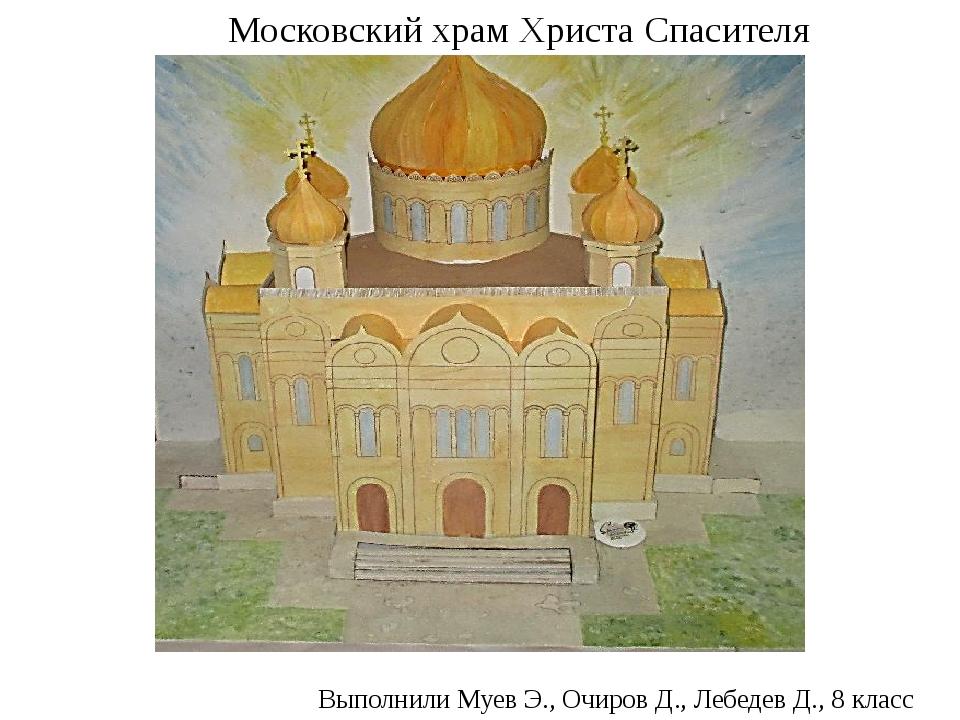 Московский храм Христа Спасителя Выполнили Муев Э., Очиров Д., Лебедев Д., 8...