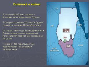 Политика и войны В1819—1822 Египетзахватил большую часть территории Судана