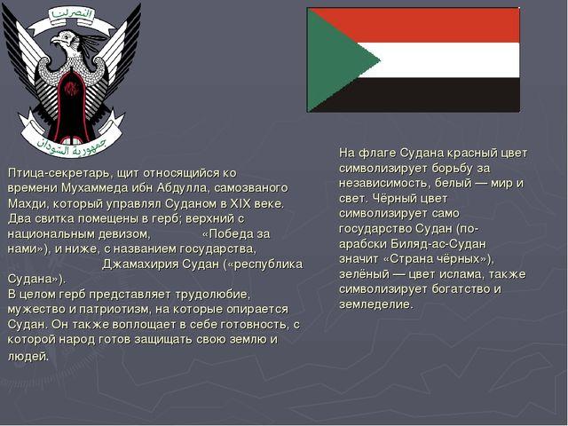 На флаге Судана красный цвет символизирует борьбу за независимость, белый— м...