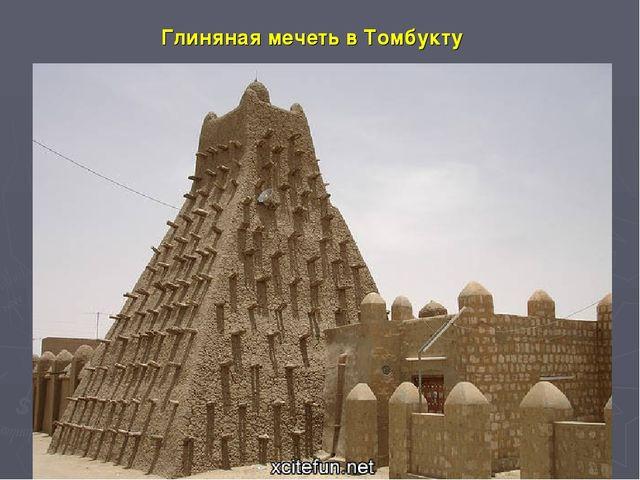 Глиняная мечеть в Томбукту