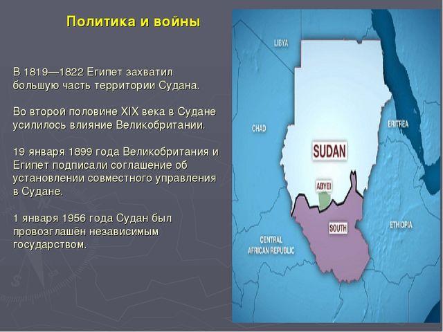 Политика и войны В1819—1822 Египетзахватил большую часть территории Судана...