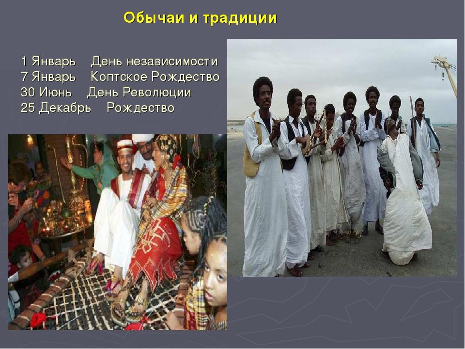Обычаи и традиции 1 Январь День независимости 7 Январь Коптское Рождест...