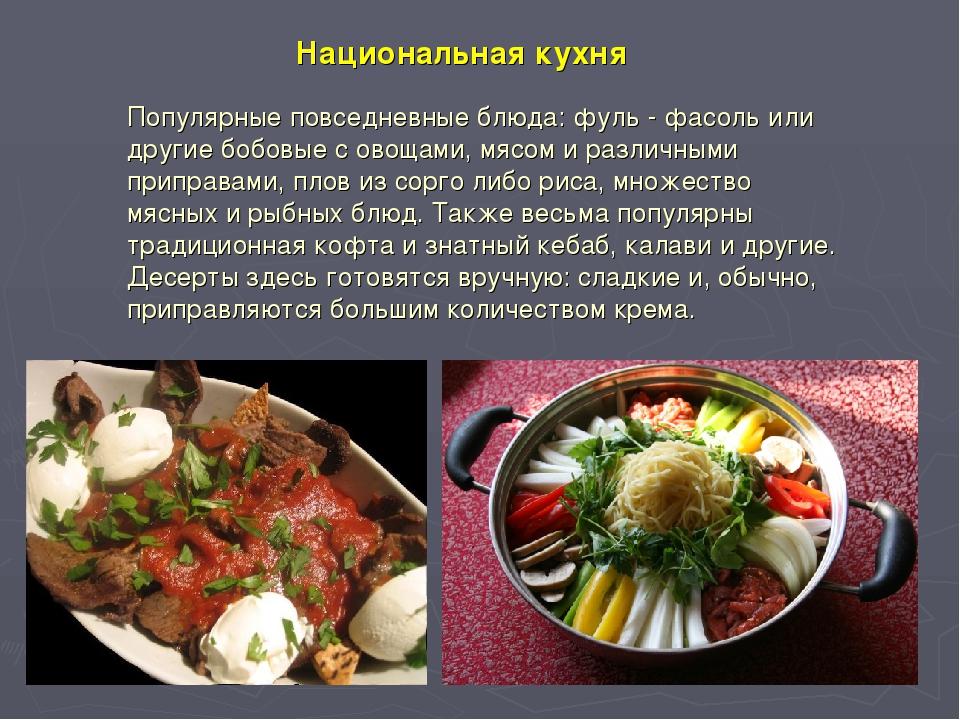 Национальная кухня Популярные повседневные блюда: фуль - фасоль или другие б...