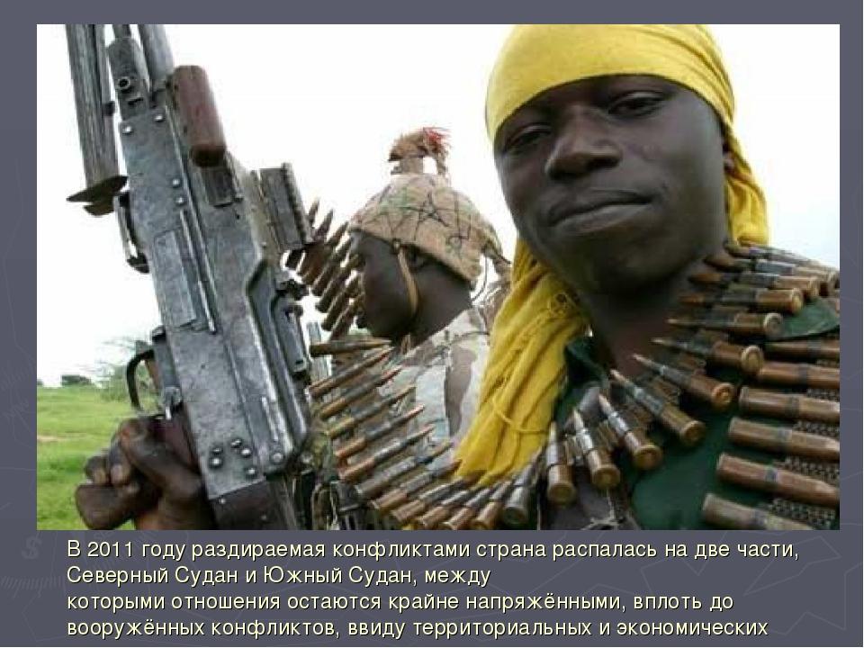 В 2011 году раздираемая конфликтами страна распалась на две части, Северный С...
