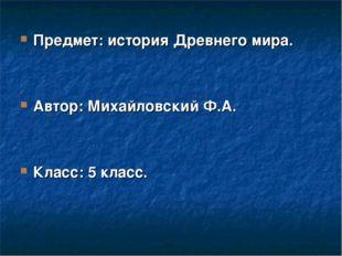 Предмет: история Древнего мира. Автор: Михайловский Ф.А. Класс: 5 класс.