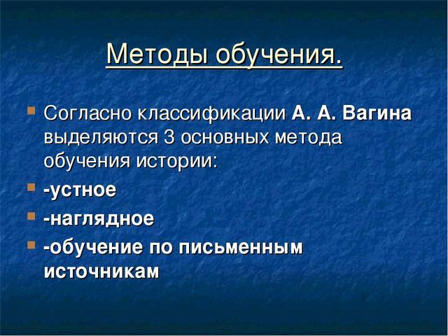 Методы обучения. Согласно классификации А. А. Вагина выделяются 3 основных ме...