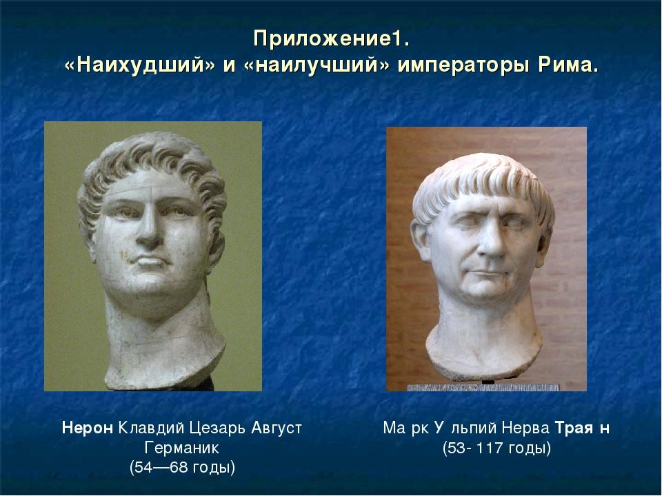 Приложение1. «Наихудший» и «наилучший» императоры Рима. Нерон Клавдий Цезарь...
