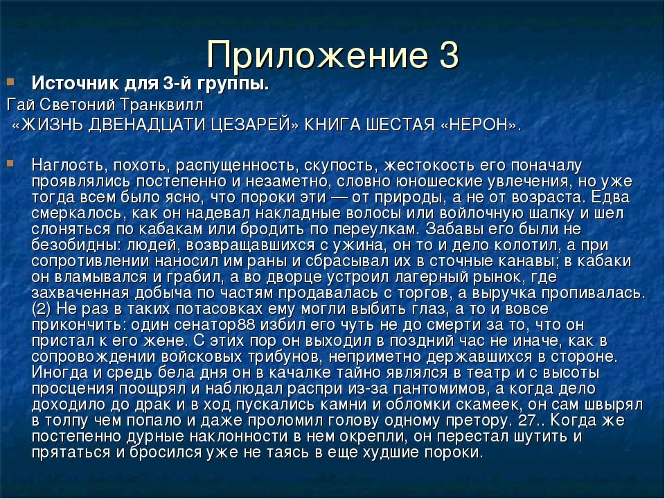 Приложение 3 Источник для 3-й группы. Гай Светоний Транквилл «ЖИЗНЬ ДВЕНАДЦАТ...