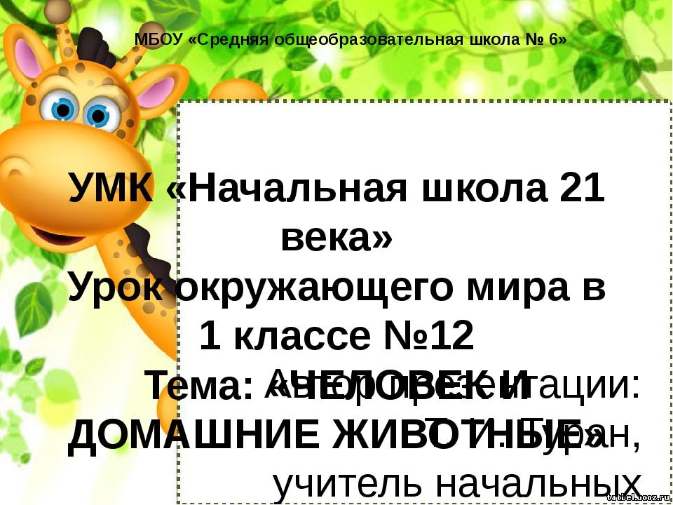 УМК «Начальная школа 21 века» Урок окружающего мира в 1 классе №12 Тема: «ЧЕЛ...