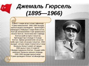 Джемаль Гюрсель (1895—1966) Түріктің әскери және қоғам қайраткері, Түркия мем