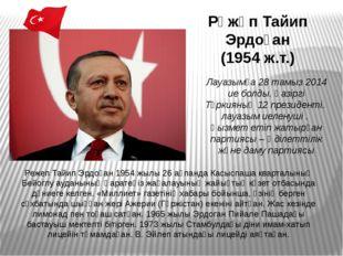 Лауазымға 28 тамыз2014 ие болды. Қазіргі Түркияның 12 президенті. лауазым ие