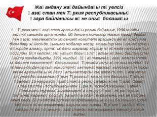 Түркия мен Қазақстан арасындағы ресми байланыс 1990 жылдың желтоқсанында орна