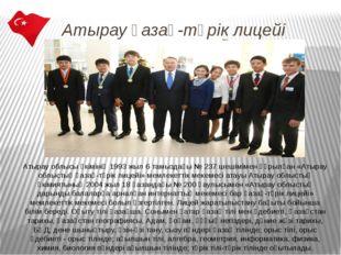 Атырау қазақ-түрік лицейі Атырау облысы әкімінің 1993 жыл 6 тамыздағы № 237 ш